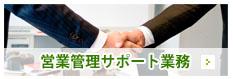 営業管理サポート業務