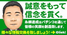 糸柳.net