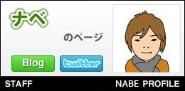 ナベのページ