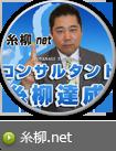 糸柳達成.net