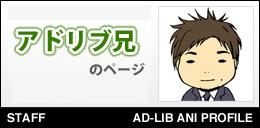 アドリブ兄のページ