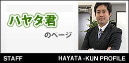 ハヤタ君のページ