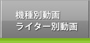 機種別動画/ライター別動画